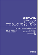 [表紙]標準テキスト オフショアプロジェクトマネジメント【SE編】