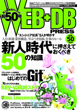 [表紙]WEB+DB PRESS Vol.50