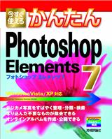 [表紙]今すぐ使えるかんたん Photoshop Elements 7