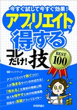 [表紙]アフィリエイトで<得する>コレだけ!技 BEST100