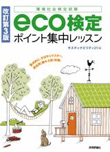 [表紙]改訂第3版 eco検定 ポイント集中レッスン