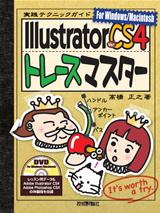 [表紙]IllustratorCS4トレースマスター