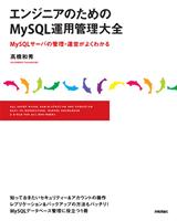 [表紙]エンジニアのためのMySQL運用管理大全