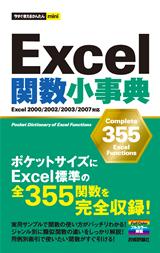 [表紙]今すぐ使えるかんたんmini Excel関数小事典