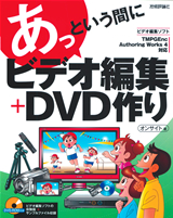 [表紙]あっという間に ビデオ編集+DVD作り