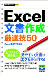 [表紙]今すぐ使えるかんたんmini Excel 文書作成厳選技50