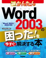 [表紙]今すぐ使えるかんたん Word 2003の困った!を今すぐ解決する本