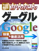 [表紙]今すぐ使えるかんたん  グーグル Google 検