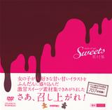[表紙]Sweets素材集