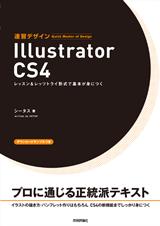 [表紙]速習デザイン Illustrator CS4