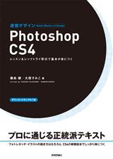[表紙]速習デザイン Photoshop CS4