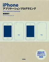 [表紙]iPhoneアプリケーションプログラミング