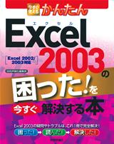 [表紙]今すぐ使えるかんたん Excel 2003の困った!を今すぐ解決する本