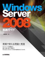 [表紙]Windows Server 2008実践ガイド