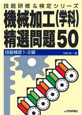 [表紙]技能検定1・2級 機械加工(学科)精選問題50