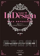 [表紙]速習デザイン InDesign 逆引きリファレンス <CS4/CS3対応>