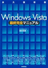 [表紙]Windows Vista最終完全マニュアル 〜永久保存版