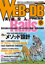 [表紙]WEB+DB PRESS Vol.51