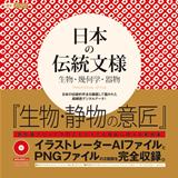 [表紙]日本の伝統文様 生物・幾何学・器物 traditional style