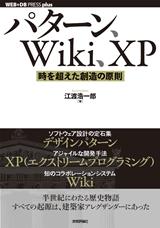 [表紙]パターン、Wiki、XP ―― 時を超えた創造の原則