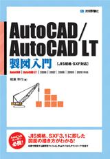 [表紙]実践AutoCAD/AutoCAD LT製図入門 [JIS規格・SXF対応]