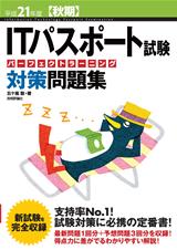 [表紙]平成21年度【秋期】 ITパスポート試験 パーフェクトラーニング対策問題集