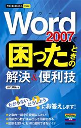 [表紙]今すぐ使えるかんたんmini Word 2007で困ったときの解決&便利技
