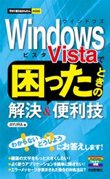 [表紙]今すぐ使えるかんたんmini Windows Vistaで困ったときの解決&便利技