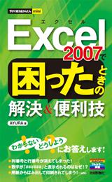 [表紙]今すぐ使えるかんたんmini Excel 2007で困ったときの解決&便利技