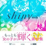 [表紙]shiny素材集