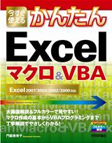 [表紙]今すぐ使えるかんたん Excel マクロ&VBA −Excel 2007/2003/2002/2000対応