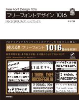 [表紙]フリーフォントデザイン1016 すぐに使えるアートワーク