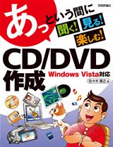 [表紙]あっという間に CD/DVD作成