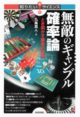 [表紙]無敵のギャンブル確率論 〜とき明かす勝者の理論〜