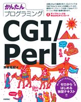 [表紙]かんたんプログラミング CGI/Perl