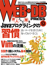 [表紙]WEB+DB PRESS Vol.52