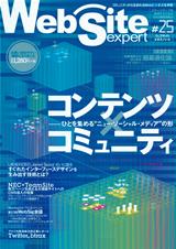 [表紙]Web Site Expert #25
