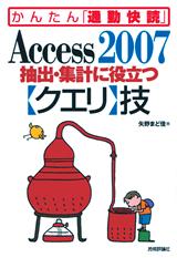 [表紙]Access 2007 抽出・集計に役立つ【クエリ】技