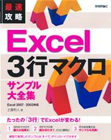 [表紙]最速攻略 Excel 3行マクロ サンプル大全集