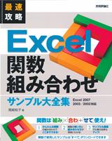 [表紙]最速攻略 Excel 関数組み合わせ サンプル大全集