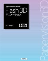 [表紙]Papervision3Dではじめる Flash 3Dアニメーション