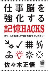 """[表紙]仕事脳を強化する記憶HACKS(ハック)−ITツールを駆使して""""第2の脳""""を使いこなせ!"""
