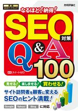 [表紙]SEO対策 なるほど!納得! Q&A100