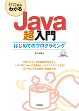 [表紙]ゼロからわかる Java超入門