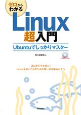 [表紙]ゼロからわかる Linux 超入門
