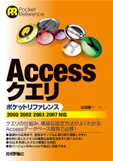 [表紙]Accessクエリポケットリファレンス