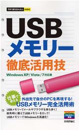 [表紙]今すぐ使えるかんたんmini USBメモリー 徹底活用技