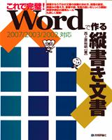 [表紙]これで完璧! Wordで作る縦書き文書 【2007/2003/2002対応】