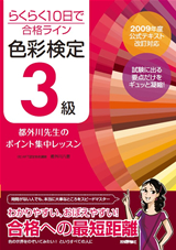 [表紙]らくらく10日で合格ライン 色彩検定3級 都外川先生のポイント集中レッスン