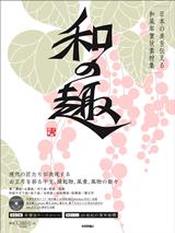 [表紙]日本の美を伝える和風年賀状素材集「和の趣」寅年版